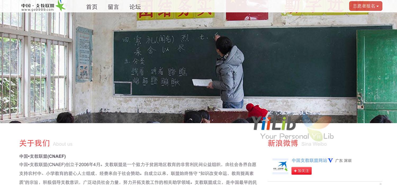 中国支教联盟重构
