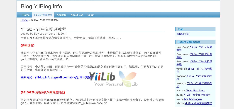 Yii Go 视频教程