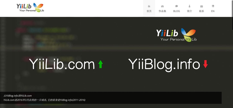 YiiLib.com 2016v1