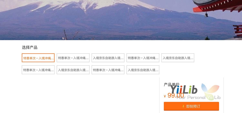 Visa Info Page
