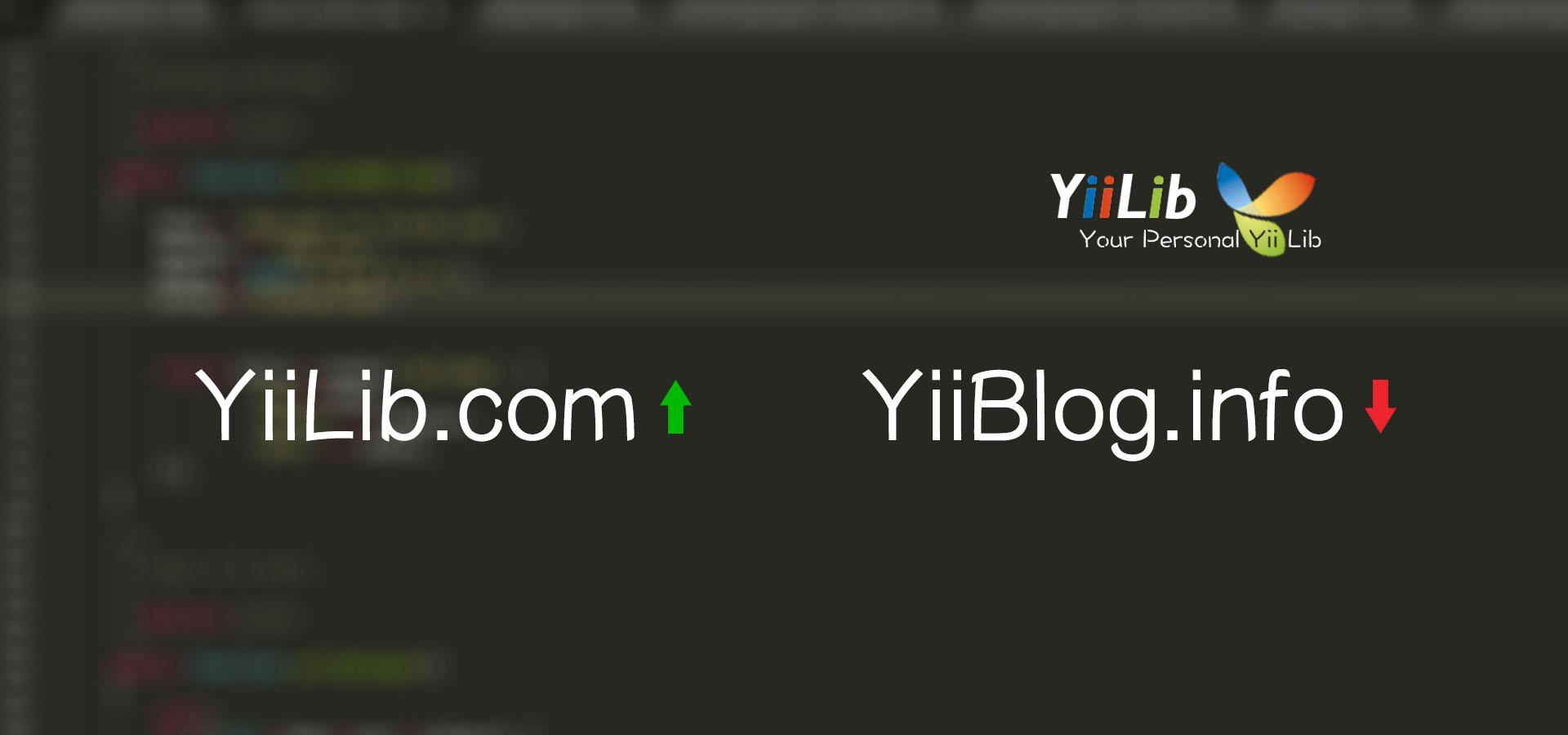 从YiiBlog.info到YiiLib.com